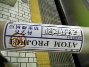 200801271819000