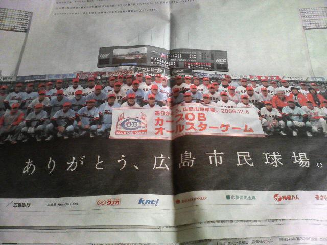 ありがとう、広島市民球場