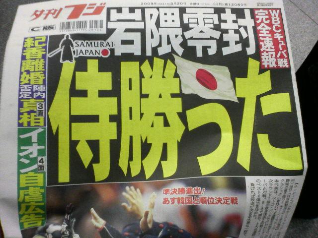 日本勝った!WBC