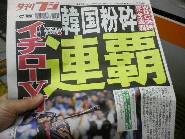 日本優勝!!WBC
