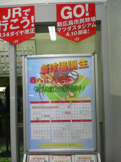 広島の新球場その1